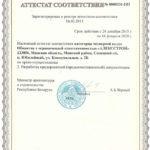 attestat-sootvetstviya-na-razrabotky-predproektnoj-documentacii