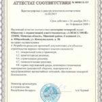 attestat-sootvetstviya-na-razrabotky-razdelov-proektnoj-documentacii