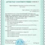 attestat-sootvetstviya-na-stroitelstvo-obektov-1-4-klassov-slozhnosti