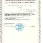 attestat-sootvetstviya-na-vypolnenie-funkcyj-gen-proektirovschika