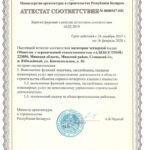 attestat-sootvetstviya-na-vypolnenie-funkcyj-zakazchika-zastroischika-inzhenernyh-uslyg