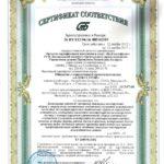sertificat-na-vypolnenie-rabot-po-montazhy-stalnyh-konstrykcyj